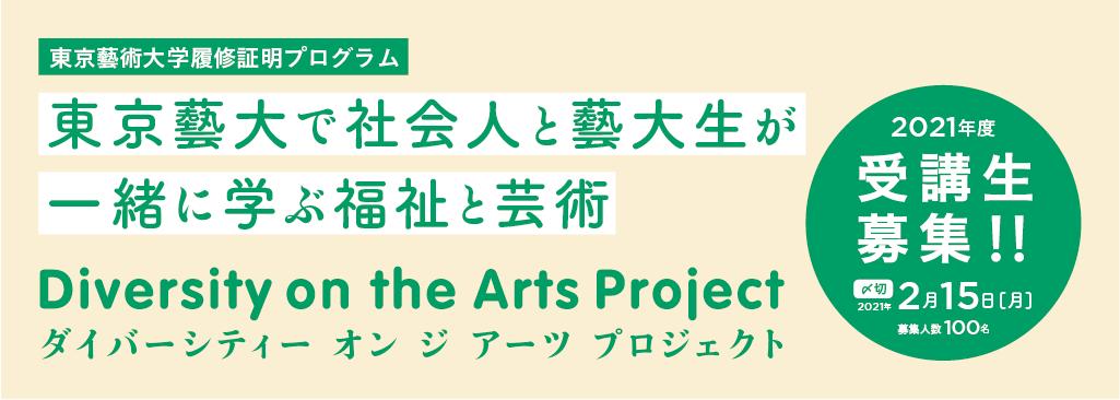 東京藝術大学履修証明プログラム【「東京藝大で社会人と藝大生が一緒に学ぶ福祉と芸術」Diversity on the Arts Project(ダイバーシティー オン ジ アーツ プロジェクト)】2021年度 受講生募集!! 〆切:2021年2月15日 / 募集人数:100名