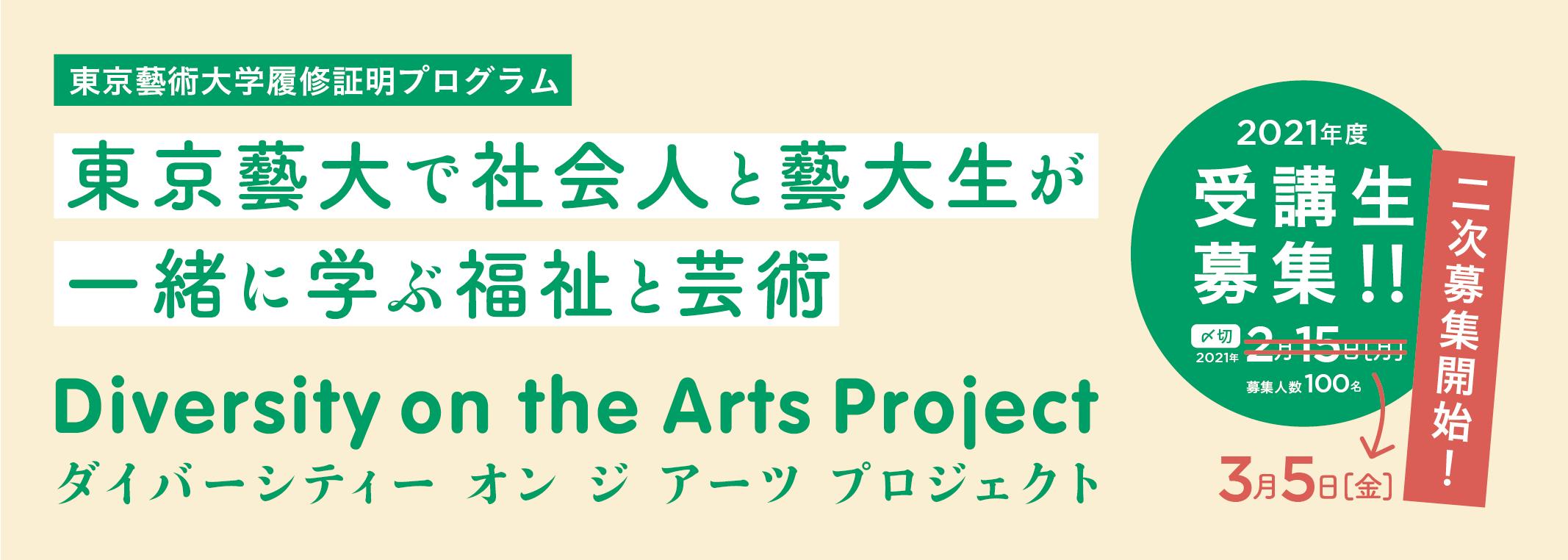東京藝術大学履修証明プログラム【「東京藝大で社会人と藝大生が一緒に学ぶ福祉と芸術」Diversity on the Arts Project(ダイバーシティー オン ジ アーツ プロジェクト)】2021年度 受講生募集!! 〆切:2021年3月5日(金) / 募集人数:100名